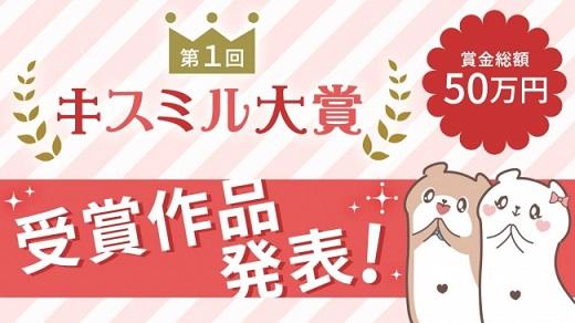「第1回キスミル大賞」が決定!