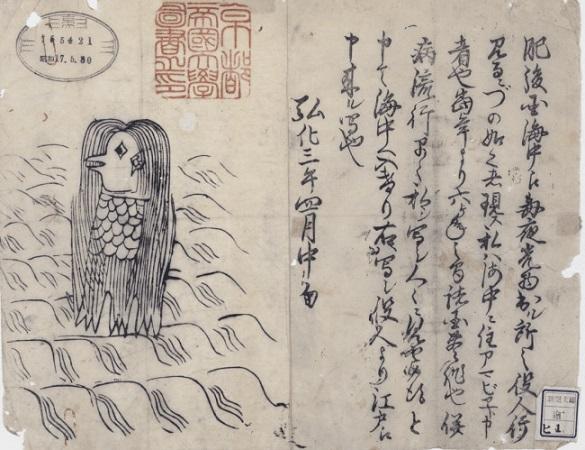 京都大学附属図書館所蔵