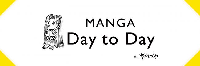 ちばてつやさんによる「アマビエ」が「MANGA Day to Day」のアイコン