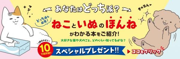 西東社『ねこほん』『いぬほん』累計10万部突破記念!特設ページを開設