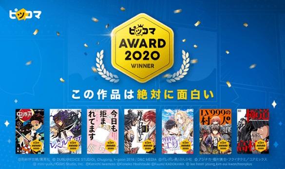 ピッコマAWARD 2020が決定!