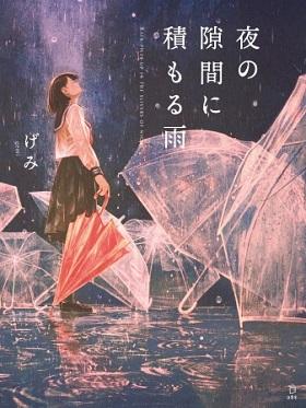 げみさん著『夜の隙間に積もる雨』
