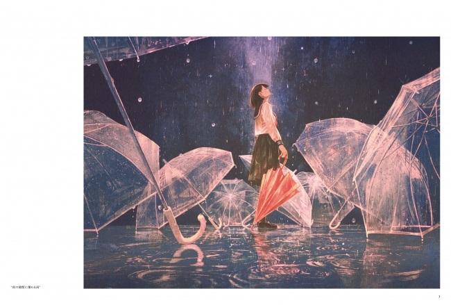 「夜の隙間に積もる雨」(描き下ろし)