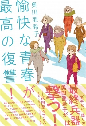 奥田亜希子さん著『愉快な青春が最高の復讐!』