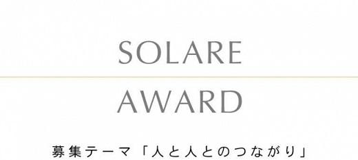「SOLARE AWARD」が決定!