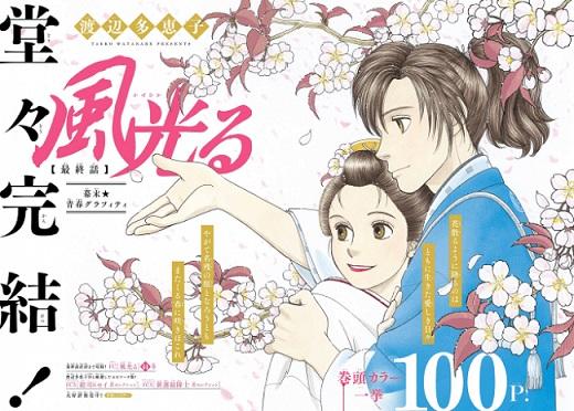 渡辺多恵子さん『風光る』が『月刊flowers』7月号で完結!