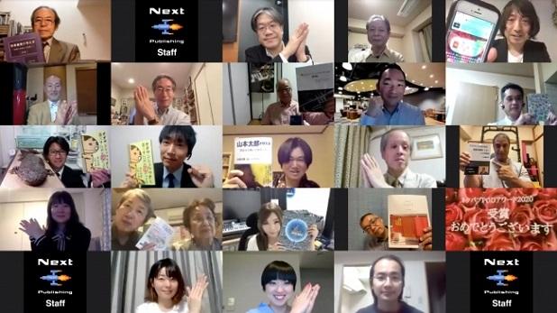 (Zoomで参加した受賞者や審査員の方たちのの記念撮影)