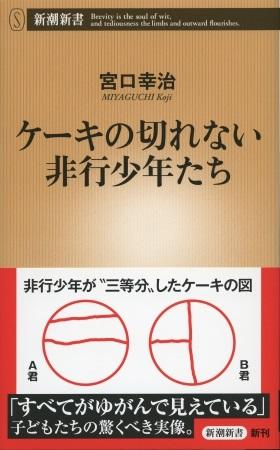 宮口幸治さん著『ケーキの切れない非行少年たち』(新潮新書)
