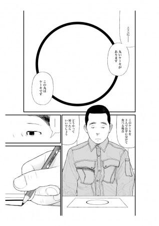 (C)宮口幸治 鈴木マサカズ/新潮社