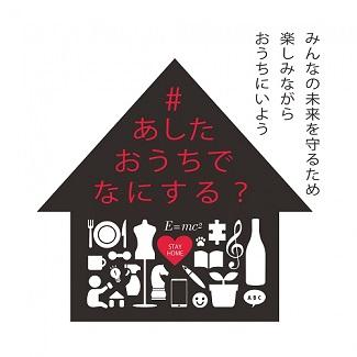 枚方 蔦屋書店が「#あしたおうちでなにする?」フェアを開催