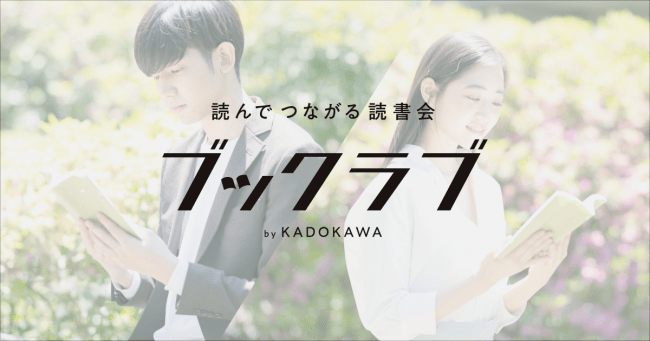 KADOKAWAが読書コミュニティサービス「ブックラブ」をスタート!