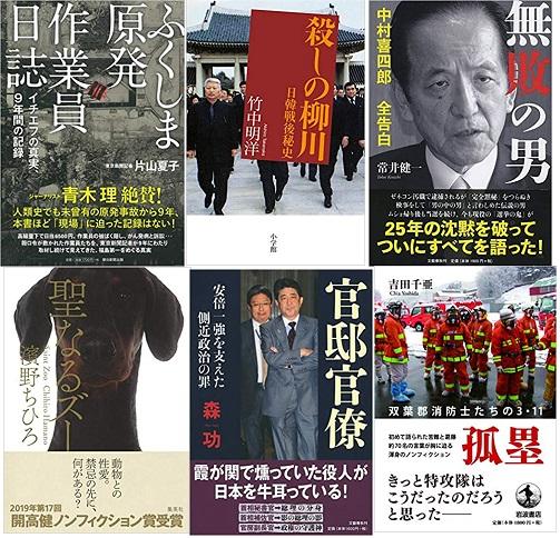 第42回「講談社 本田靖春ノンフィクション賞」最終候補作品が決定!
