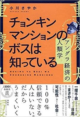 第8回河合隼雄物語賞・学芸賞が決定!