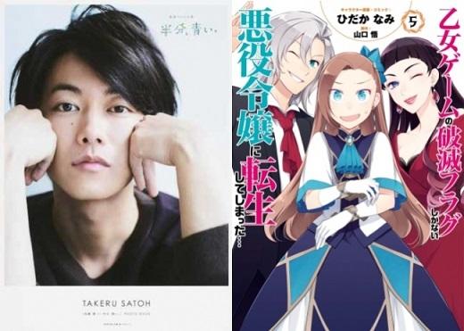 「honto」週間ストア別ランキング発表(2020年5月24日~5月30日) 『佐藤健in半分、青い。PHOTO BOOK』が総合1位