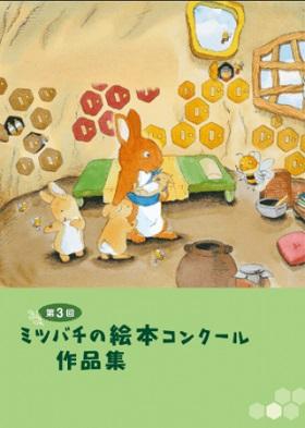 【第3回ミツバチの絵本コンクール】計19点の受賞作品が決定!