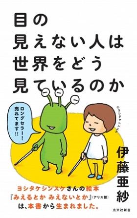 伊藤亜紗さん著『目の見えない人は世界をどう見ているのか』
