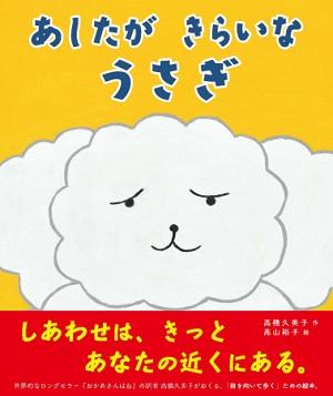 『あしたが きらいな うさぎ』(作:高橋久美子さん/絵:高山裕子さん)