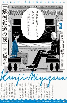 『銀河鉄道の夜』宮沢賢治×市川春子