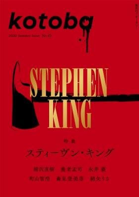 季刊誌『kotoba』2020年夏号はスティーヴン・キングを大特集!