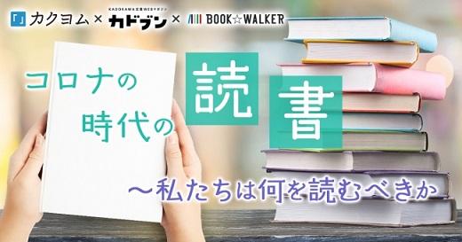 読書ガイド企画「コロナの時代の読書~私たちは何を読むべきか?」始動!