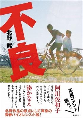 北野武さん著『不良』