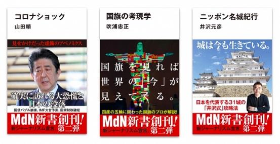 ノンフィクション新書「MdN新書」第2弾刊行!