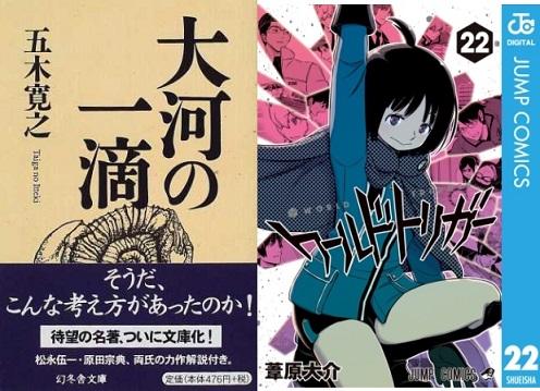 「honto」週間ストア別ランキング発表(2020年5月31日~6月6日) 五木寛之さん『大河の一滴』が総合1位