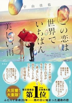 宇山佳佑さん著『この恋は世界でいちばん美しい雨』
