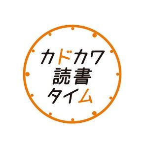 KADOKAWAが朝読におすすめのノベル単行本シリーズ「カドカワ読書タイム」を刊行開始!