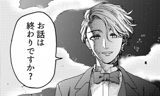 (c)茶畑真/白泉社