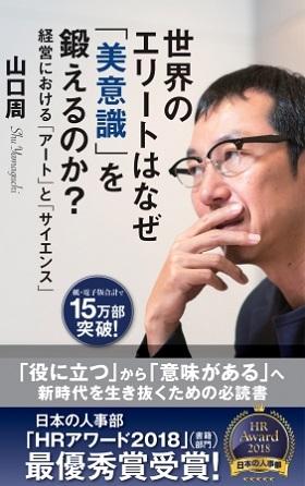 山口周さん著『世界のエリートはなぜ「美意識」を鍛えるのか? 経営における「アート」と「サイエンス」』
