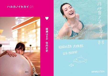 綾瀬はるかさんが「世界を食べつくす」写真集「ハルカノイセカイ」シリーズが電子書籍化