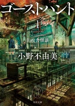 小野不由美『ゴーストハント1 旧校舎怪談』(角川文庫)