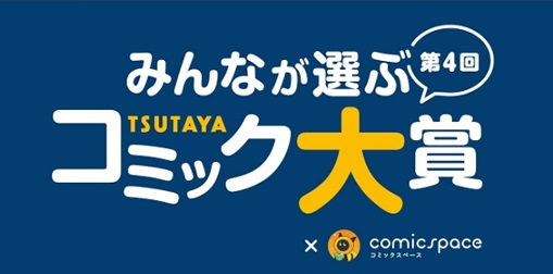 「第4回みんなが選ぶTSUTAYAコミック大賞」受賞作品の発表&授賞式をYoutubeで生配信!