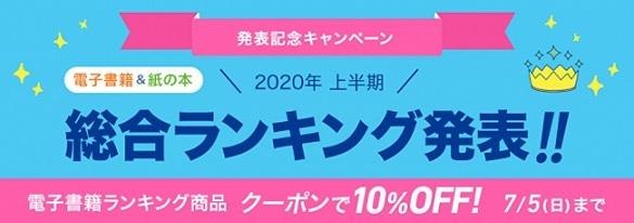 ハイブリッド型総合書店「honto」が2020年上半期ランキングを発表
