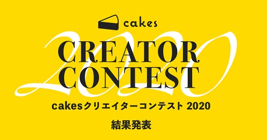 note×cakes「cakesクリエイターコンテスト2020」最終審査結果を発表!