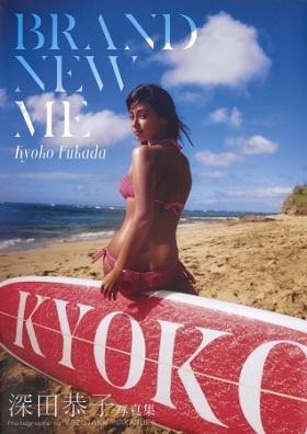 書泉が2020年5月度「女性タレント写真集売上ランキング」を発表 深田恭子さん写真集『Brand new me』が1位