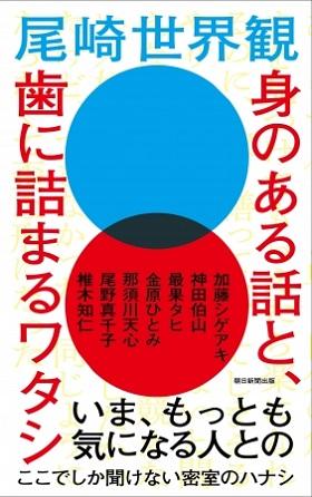 尾崎世界観さん対談集『身のある話と、歯に詰まるワタシ』