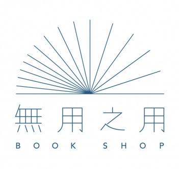 無用之用本が集まる本屋「BOOK SHOP 無用之用」が神田・神保町にオープン!