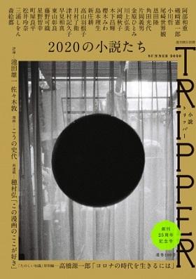 『小説TRIPPER』25周年記念号刊行!