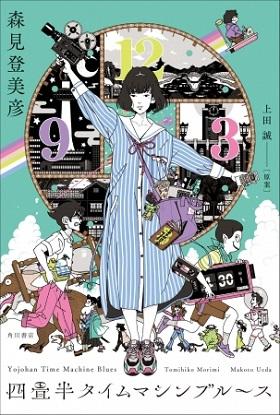 森見登美彦さん著『四畳半タイムマシンブルース』(KADOKAWA)