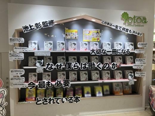 ▲三省堂書店名古屋本店での展開の様子