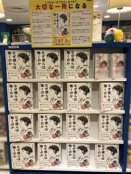 ▲有隣堂横浜駅西口ジョイナス店での展開の様子