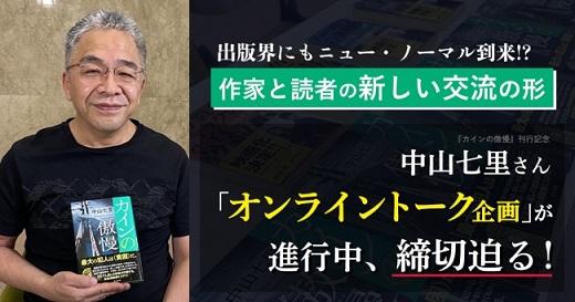 作家・中山七里さんの裏の裏がわかる!『カインの傲慢』刊行記念「オンライントークショー」開催