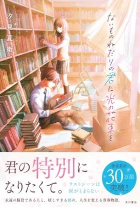 汐見夏衛さん著『ないものねだりの君に光の花束を』(KADOKAWA)