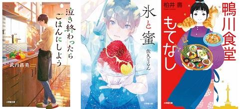 小学館「おいしい小説文庫」第1弾が刊行!