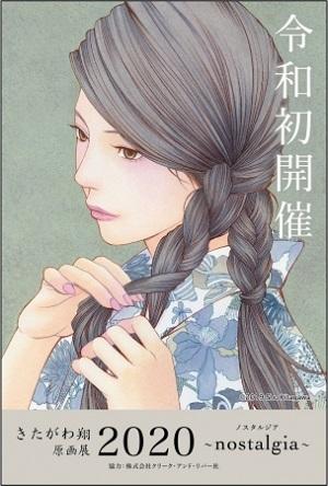 きたがわ翔さん原画展「nostalgia」、延期の開催日程が決定!