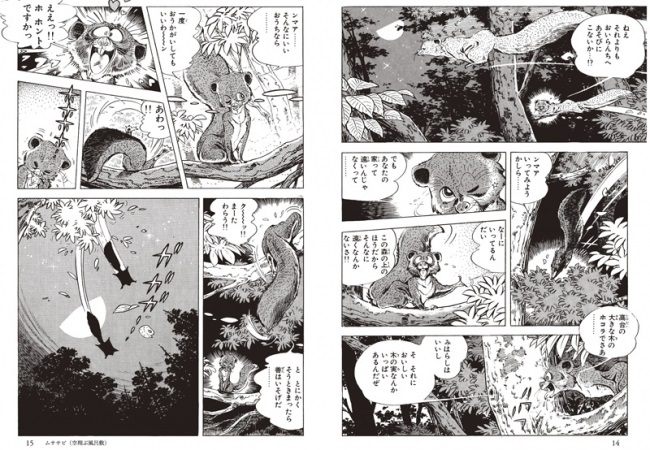 (「ムササビ~空翔ぶ風呂敷」より)
