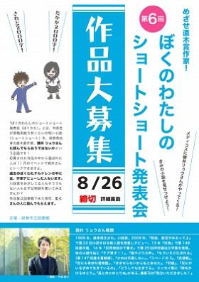 朝井リョウさんトークイベント「ぼくのわたしのショートショート発表会」が短編小説を募集!