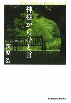 荻原浩さん著『神様からひと言』(光文社文庫)